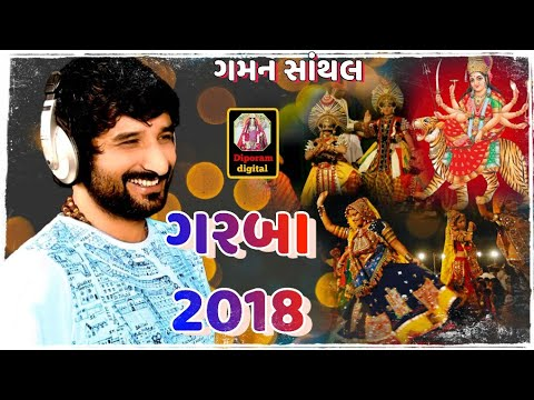 Gaman Santhal New Garba Song 2018 || Best Navratri Garba Song || Gaman Santhal New Song 2018 ||