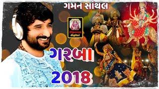 Gambar cover Gaman Santhal New Garba Song 2018 || Best Navratri Garba Song || Gaman Santhal New Song 2018 ||