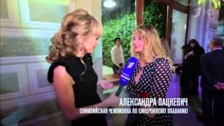 Острый репортаж с Аллой Михеевой   Торжественный прием '100 дней до игр в Сочи'