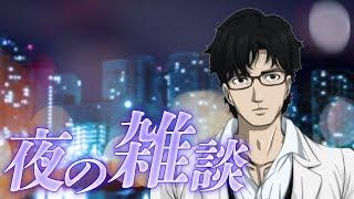 [LIVE] 夜の雑談【ふくやマスター】