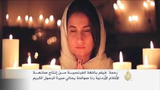 هذه قصتي-فيلم بالفرنسية لرنا صوالحة يحاكي سيرة الرسول الكريم