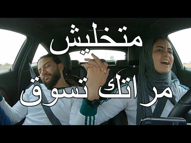 اساسيات السفر بالعربيه Road trip Rules