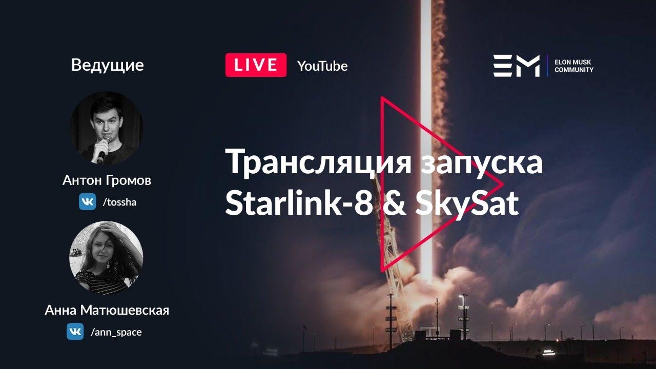 Русская трансляция пуска Falcon 9: Starlink-8 & SkySat
