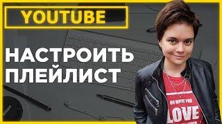 Плейлист Как создать плейлист как настроить плейлист на Youtube как удалить плейлист