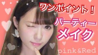 ワンポイントパーティーメイク♡Red Party Makeup
