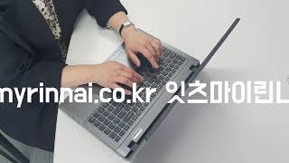 """린나이 부품몰 """"잇츠 마이 린나이"""""""