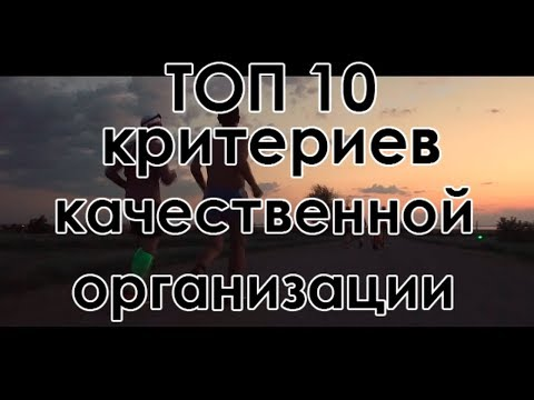 Топ 10 критериев организации марафона/забега