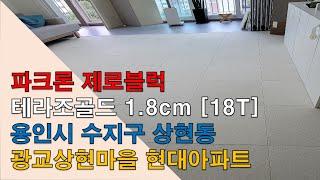 층간소음매트 파크론 제로블럭 테라조골드 두께 18T (…