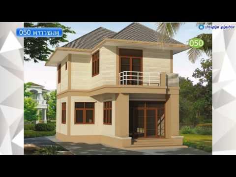 แบบบ้านสองชั้นสวยๆ  พร้อมประมาณราคาค่าก่อสร้าง - บ้านสวย