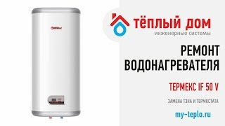 Ремонт водонагревателя Thermex IF 50 V: замена ТЭНа и термостата