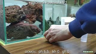 Тест камней для аквариума: итоги