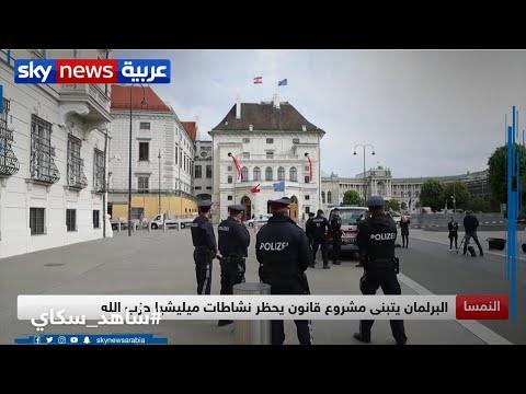 البرلمان النمساوي يسعى إلى دفع دول أوروبية إلى حظر نشاطات حزب الله  - نشر قبل 2 ساعة