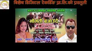 New Panchebaja Song 2074/2017  | Naumati Bajaudai - Purnakal BC & Namaraj Dhungana