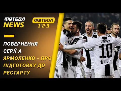 Повернення Серії А, Ярмоленко - про підготовку до рестарту АПЛ | Футбол NEWS від 29.05.2020 (10:00)