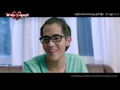 Love Tott Kh version (Platinum Cineplex Cambodia)