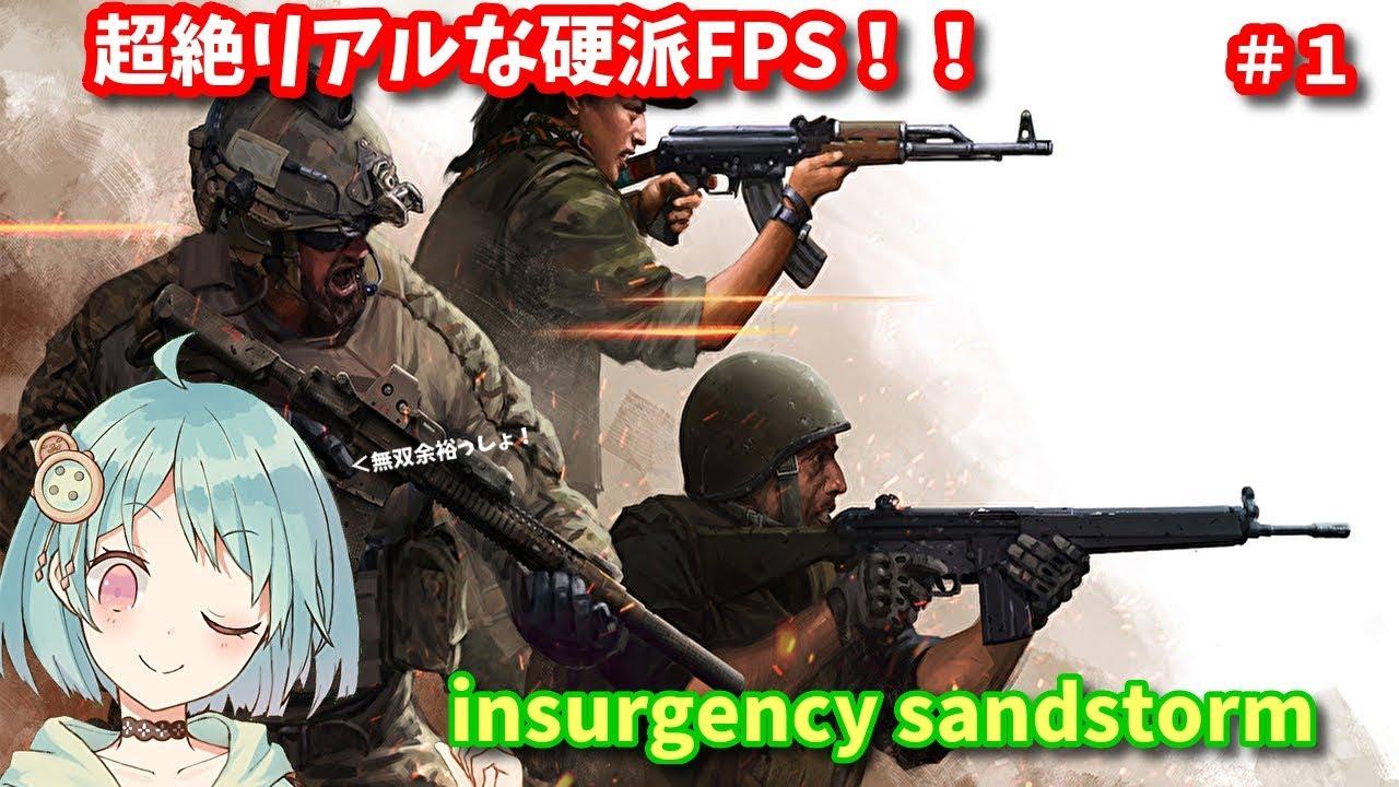 【女声】超絶硬派FPSやるよっ!!【insurgency sandstorm】#1