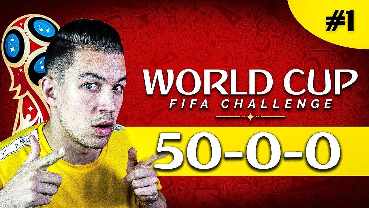 J'AI DÉJÀ FAILLI PERDRE?! 50-0-0 WORLDCUP FIFA CHALLENGE #1