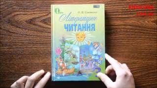 3 Клас. Літературне читання. Підручник. Савченко. Освіта