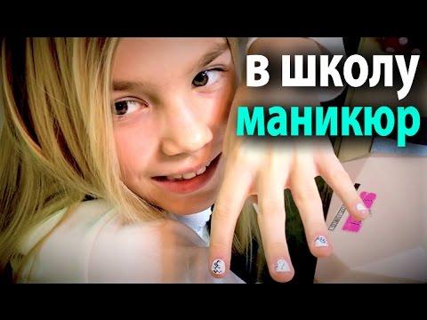 как сделать красивый маникюр на коротких ногтях для школы