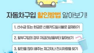 6월 신용카드사별 신차구매 이벤트 자동차 할인받고 구입…