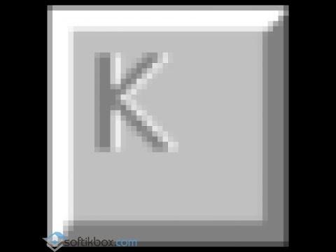 ԻՆչպես ներբեռնել KDWin Ծրագիրը (հայերեն վիդեոդասեր 24)