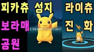 포켓몬GO 피카츄 성지 보라매공원에서 라이츄 진화 시켰다! | 훈토이TV