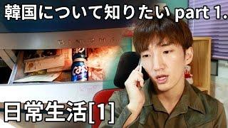 日常生活(1)_韓国について知りたい part 1