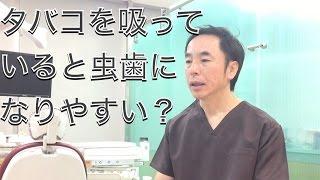 タバコを吸っている人は虫歯になりやすい?田端の歯医者富士歯科医院