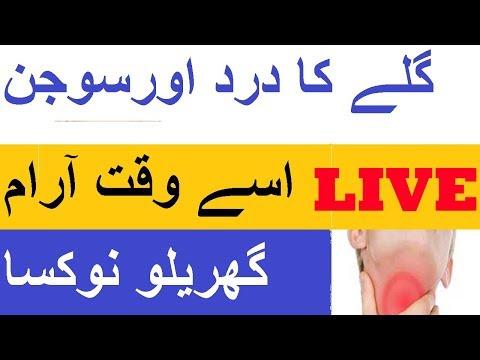 Gale Ka Dard Ka ilaj - Throat ka Infection aur Kharash ka Gharelu Ilaj in Urdu By Baji Parveen