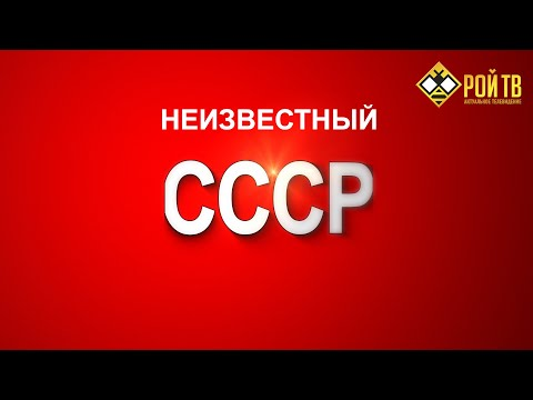 Неизвестный СССР