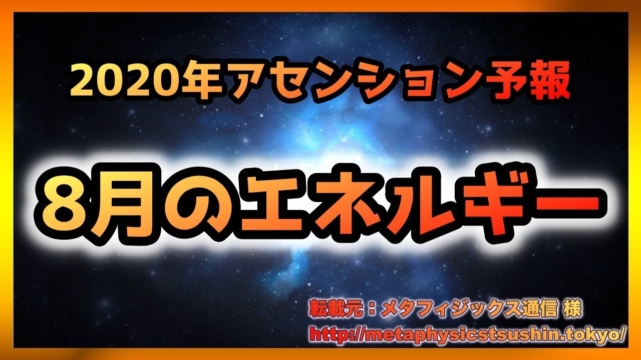 2020年アセンション予報 8月のエネルギー【スピリチュアル】