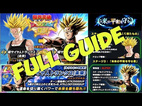 Easiest way to Obtain LR Agl Trunks Cards & Medals! F2P LR Trunks Guide: DBZ Dokkan Battle