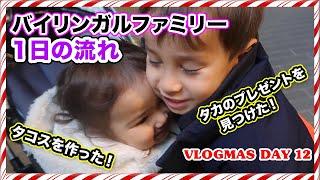 バイリンガルファミリー1日の流れ 週末編|タコスを作りました!!!|クリスマスショッピング|英会話|英語 リスニング VLOGMAS Day 11 thumbnail