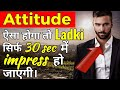 Attitude kaise laye | attitude is everything | Pdf file Formula