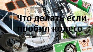 Что делать если пробил колесо, как заклеить камеру велосипеда, клеим двумя способами.(Клеим колесо 2 способами. Как видим клей с латками можно использовать в дороге он не занимает много места..., 2015-02-15T10:05:05.000Z)