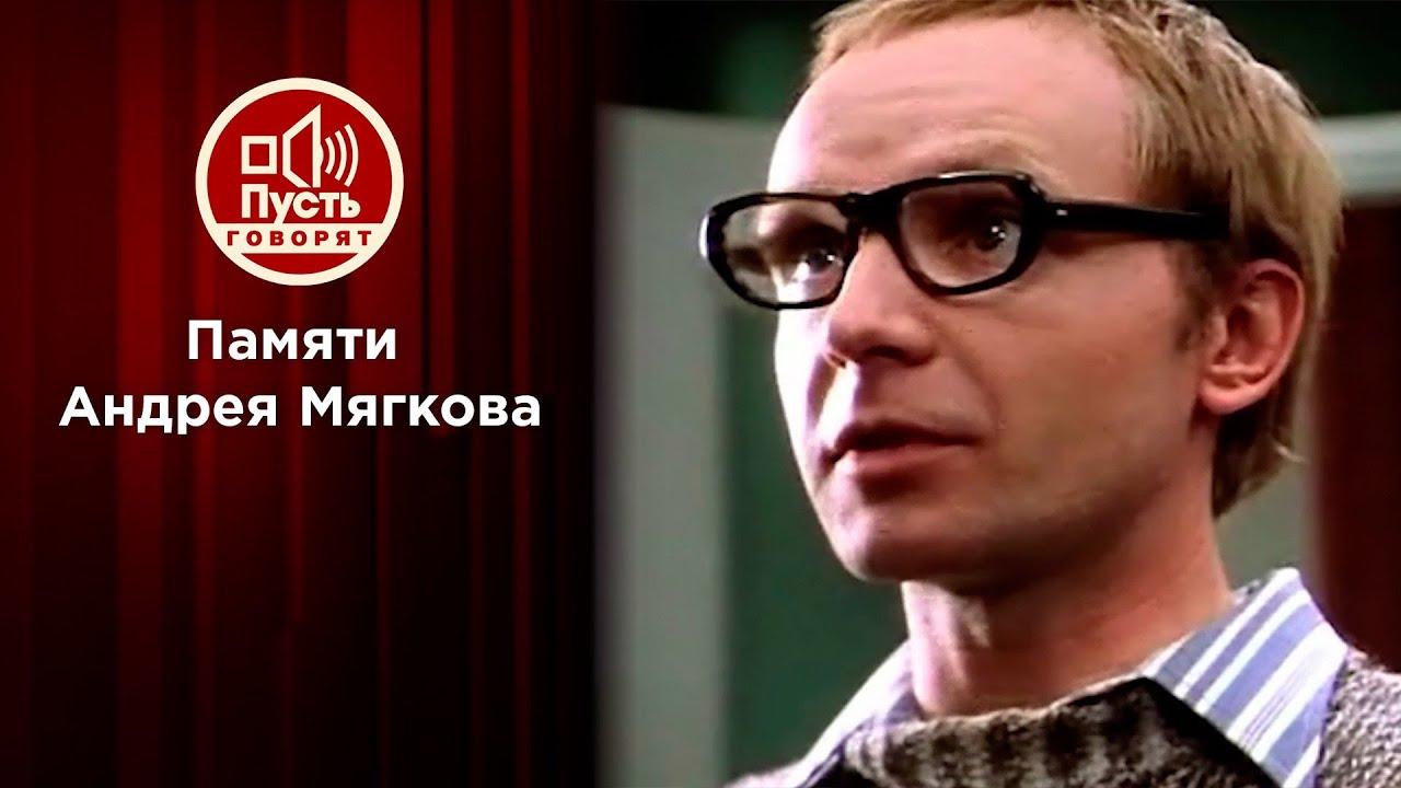 Памяти Андрея Мягкова. Пусть говорят. Выпуск от 18.02.2021