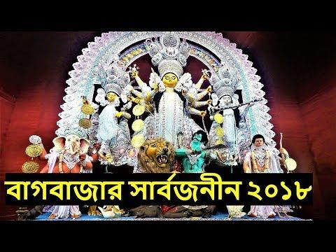 Durga Puja 2018 Kolkata   Bagbazar Sarbojanin 100 Years Durga Puja