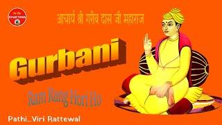 राम रंग होरी हो | गुरबाणी | आचार्य श्री गरीब दास जी महाराज | Pathi Viri Rattewal | Sat Sahib |