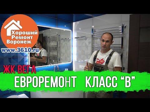 Ремонт квартиры под ключ, Евроремонт в Воронеже ЖК Вега, по проекту и без заказчика.