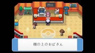 ポケットモンスター ダイヤモンド パール 裏技バグ集 thumbnail