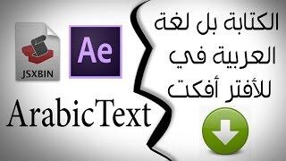 حل مشكلة الكتابة بل لغة العربيه في الافتر افكت - IQ Designers