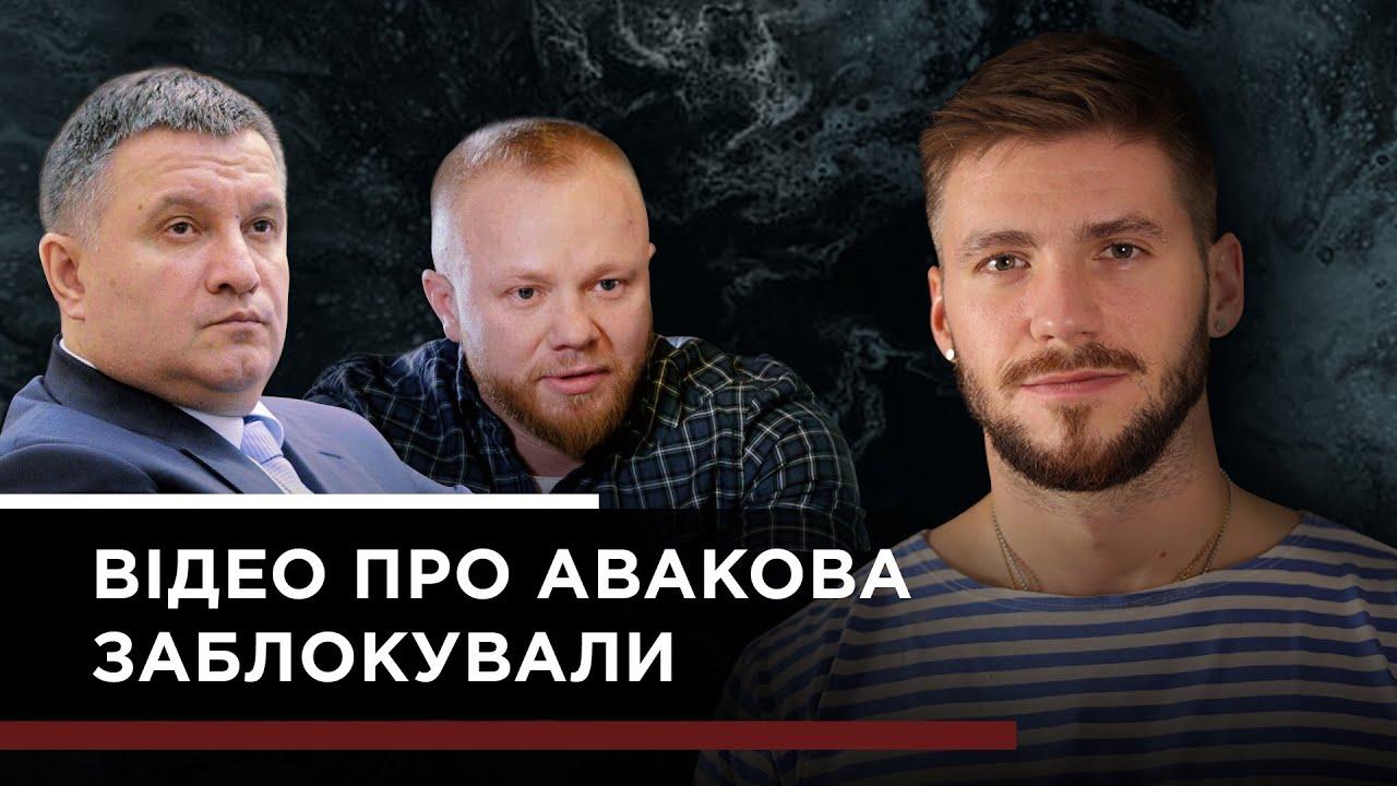 Аваков использует ботофермы, чтобы бороться с блогерами. Антоненко выпустили из СИЗО
