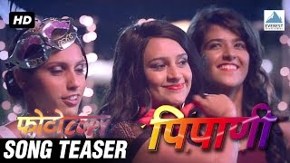 Pipani पिपाणी Song Teaser - Photocopy | New Marathi Songs 2016 | Parna Pethe, Chetan Chitnis