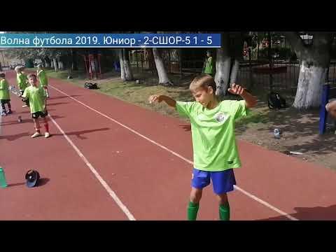 Волна футбола - осень 2019. Юниор - 2-СШОР-5