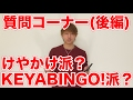 #68 けやかけ派?KEYABINGO派?質問コーナー(後編) の動画、YouTube動画。