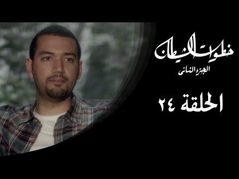 خطوات الشيطان 2 - الحلقة 24 - مع معز مسعود