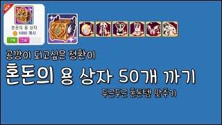 [윤정환] 혼돈의 용 상자 50개 까기 (테런/테일즈런너/Tales Runner/韩跑Online/เทลส์รันเนอร์)
