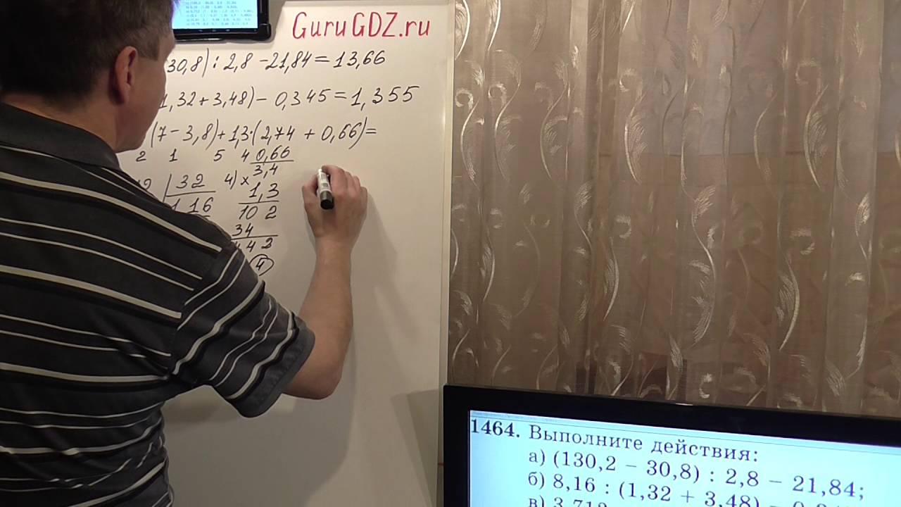 домашнее задание по математике номер 1464 5класс