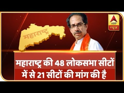 Shiv Sena And BJP To Form Alliance Before LS Elections? | ABP News