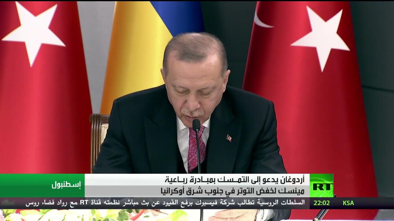 أردوغان يدعو إلى التمسك بمبادرة رباعية مينسك  - نشر قبل 7 ساعة